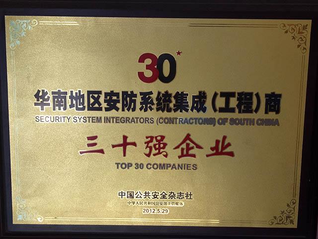 华南地区手机版万博注册登录系统集成(工程)商三十强企业