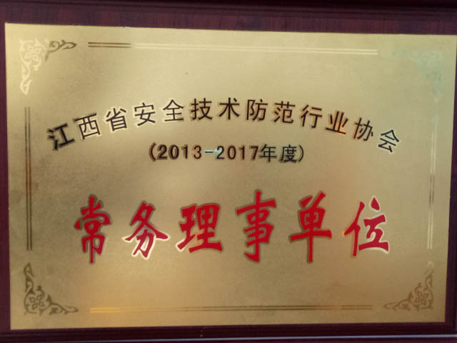江西省安全技术防范行业协会(2013-2017年度)常务理事单位