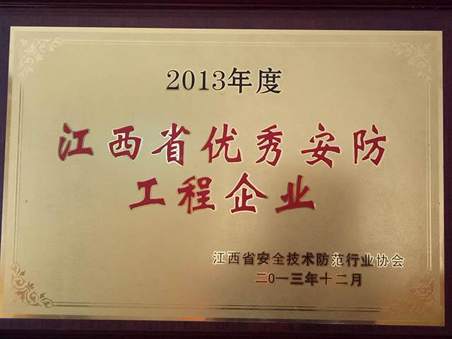 2013年度江西省优秀安防工程企业