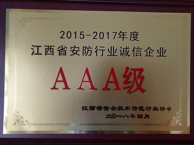 2015-2017年度江西省安防行业诚信行业AAA级