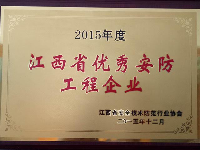 2015年度江西省优秀安防工程企业