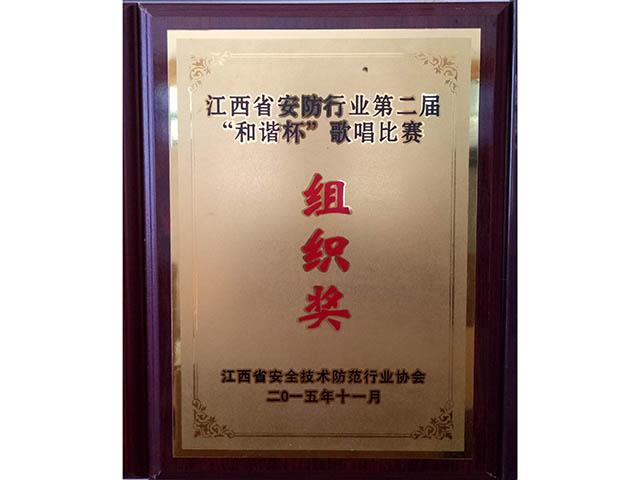 """江西省安防行业第二届""""和谐杯""""歌唱比赛组织奖"""