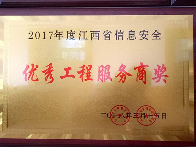 2017年度江西省信息安全优秀工程服务商奖