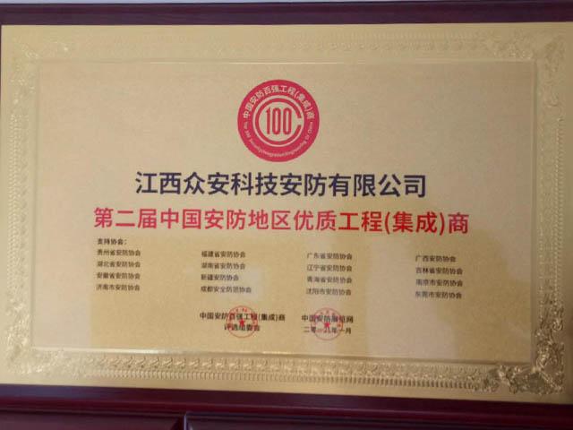 第二届中国安防地区优质工程(集成)商