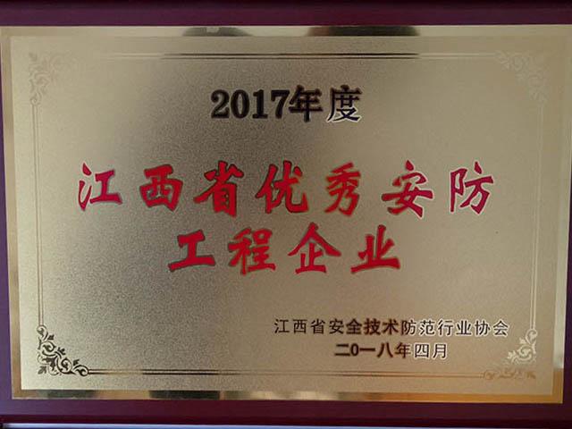 2017年度江西省优秀安防工程企业