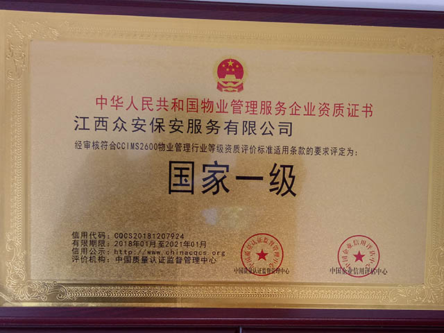 中国人民共和国物业管理服务企业资质证书