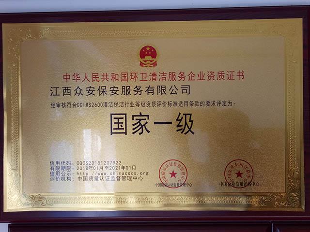 中国人民共和国环卫清洁服务企业资质证书