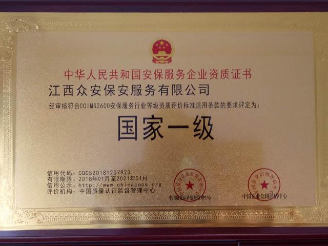 中华人民共和国安保服务企业资质证书