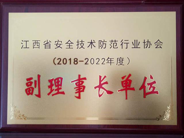 江西省安全技术防范行业协会(2018-2022年度)副理事长单位